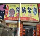 北京 罗洪斌铁锅柴鸡加盟招商啦!!