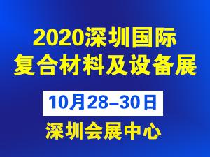 2020深圳国际复合材料及加工设备展览会