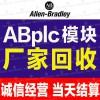 【绍兴市】回收模块回收plc西门子模块回收AB模块批