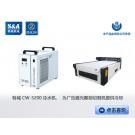 特域CW-5200冷水机,为广告激光雕刻切割机提供冷却