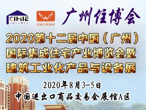 2020广州国际住宅产业博览会