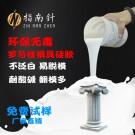 供应罗马柱模具硅胶罗马柱硅胶模具耐高温耐用模具硅胶深圳指南针