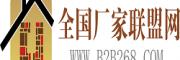 全国厂家联盟网(中国厂家联盟网)