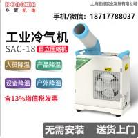 冬夏工业移动空调冷气机口罩机降温设备SAC-18厂家直供