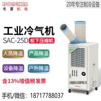 冬夏SAC-25D车间岗位户外空调工业移动冷气机岗位冷风机