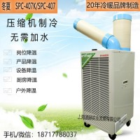冬夏SPC-407工业移动空调冷气机岗位户外车间制冷机