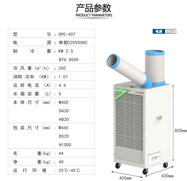 SPC-407技术参数