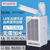 冬夏SPC-407K自动摆风工业移动空调商用单制冷风扇