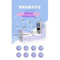 肠道水疗仪多少钱新款蓝氧洁肠仪厂家直销
