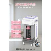 妇科臭氧冲洗仪器多少钱 美容院用的妇科冲洗机器价格
