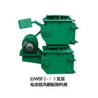 内蒙古除尘器配件双层卸料阀