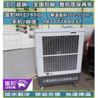 雷豹MFC18000蒸发式冷风扇移动冷风机生产厂家批发价格