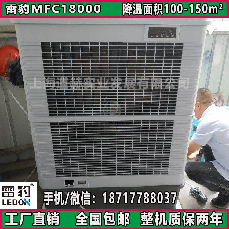 大功率强效降温雷豹MFC18000