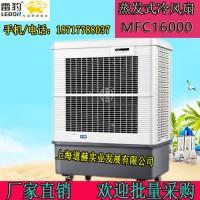 单冷移动工业空调扇雷豹MFC16000冷风机厂家批发价格