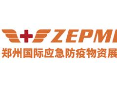 2020郑州国际应急防疫物资展