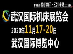 第9届武汉国际机床展