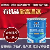 供应_山东地区_有机硅耐高温涂料_耐高温油漆涂料批发零售