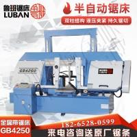 GB4250龙门线轨带锯床鲁班锯业厂家 进口锯条 也是老品牌