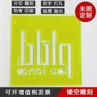 上海亚克力彩色半透明有机玻璃雕刻字专用板材尺寸切割打孔折弯
