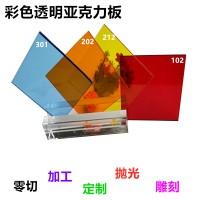 彩色亚克力板大板零切装饰隔断板材浅蓝橙黄浅黄中国红色加工