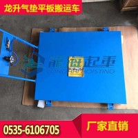 8吨气垫平板搬运车载荷可定制 平板搬运车起升高度10mm