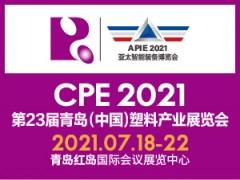 第23届青岛(中国)塑料产业展览会