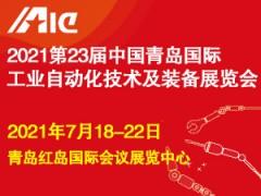 第23届中国青岛国际工业自动化技术及装备展览会