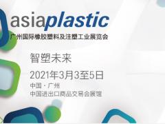 2021年广州国际橡胶塑料及注塑工业展览会