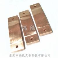 铜软连接铜片连接件铜箔导电带东莞福能软连接厂家