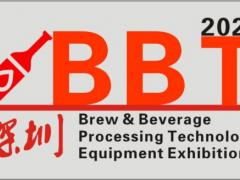 2021大湾区(深圳)国际酒、饮料加工技术及设备展