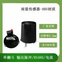 北海灵犀CG-04-ABS雨量传感器