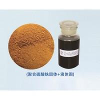 水处理药剂聚合硫酸铁