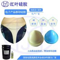 深圳红叶杰移印清晰耐磨弹性好不渗油移印硅胶