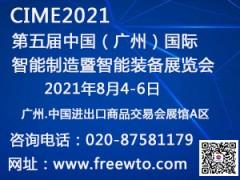 2021第五届中国(广州)国际智能制造暨智能装备展览会