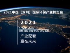2021中国(深圳)环保产业博览会