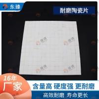 武汉厂家供应92氧化铝耐磨陶瓷衬片 火电厂 水泥用耐磨陶瓷