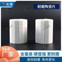 东臻科技厂家直销耐磨陶瓷 钢厂煤场用耐磨陶瓷贴片