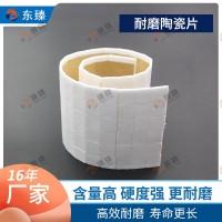 供应氧化铝耐磨陶瓷片 风机 磨煤机用耐磨陶瓷