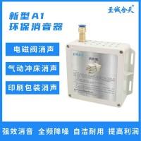 供应消声器 电磁阀消声器 印刷包装机消声器