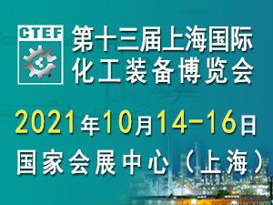 上海化工装备博览会展位即将售罄,10月14日盛大开幕