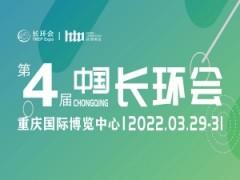 2022第四届中国(重庆)长江经济带环保博览会