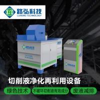 路弘科技切削液净化处理设备