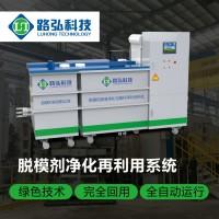 路弘科技脱模剂净化再利用系统